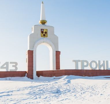 CENTER's project will transform the public spaces of Troitsk