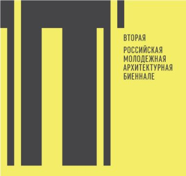 Agency CENTER named the official operator of the competition and program manager for the Second Russian Youth Architecture Biennale