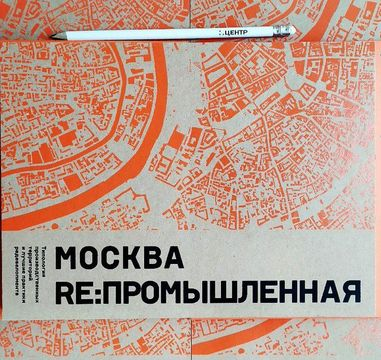 """Moscow RE: Industrial"" was reviewed by Anna Martovitskaya, famous blogger in the sphere of architecture"