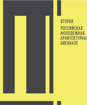 The Second Russian Youth Architecture Biennale