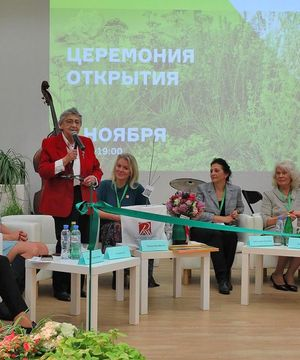Business program of the 10th Russian National Landscape Architecture Award